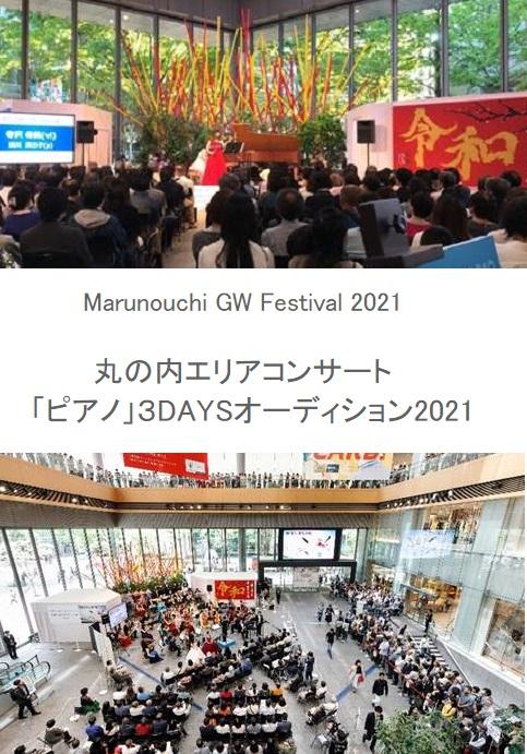 marunouchi2021.jpg